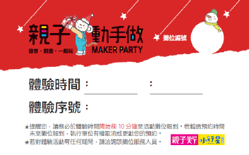makerparty%e9%a8%8f%e9%a9%a5%e5%9d%8a2
