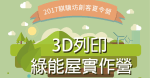 3D列印綠能屋實作營v2(FB尺寸)