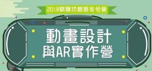 2-3動畫AR(標題)