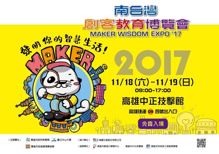 2017南台灣創客教育博覽會DM_騏驥坊創客教育