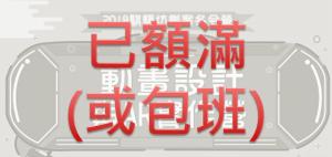 2-3動畫AR(已包班)