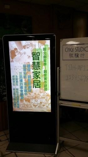 20171102_淡水國中教師研習P5-騏驥坊