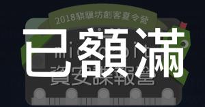 04_資安諜報(已額滿)