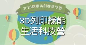 05_3D綠能(FB)j