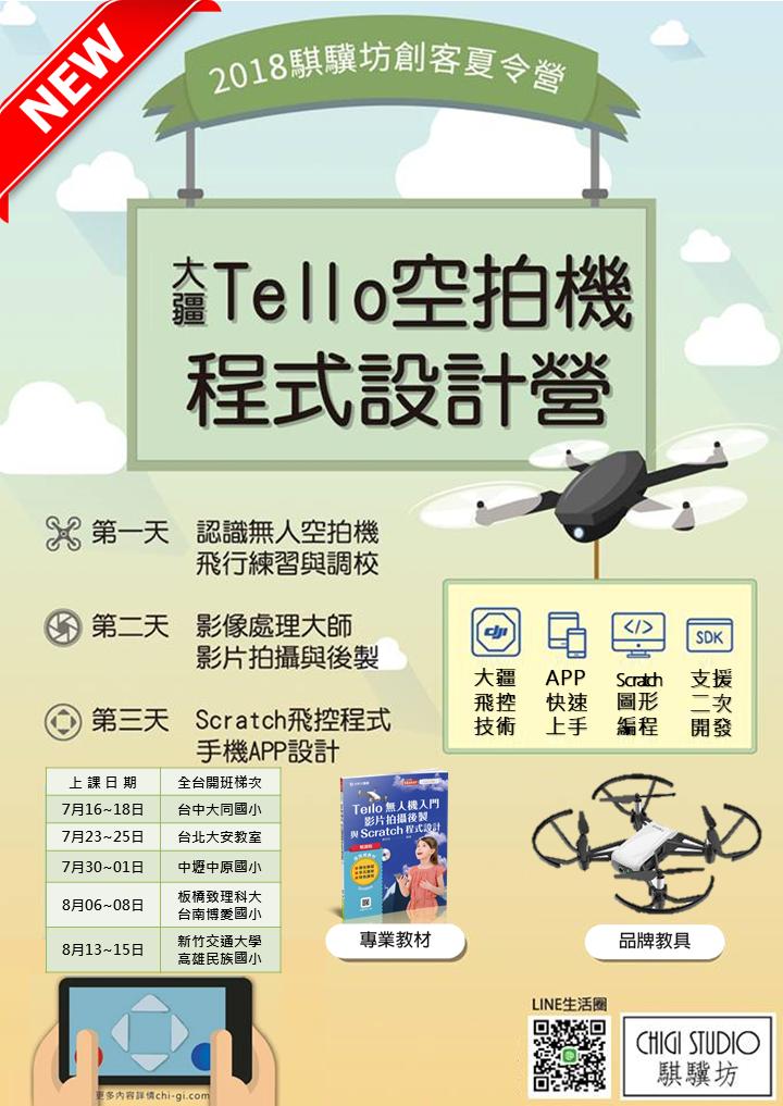 Tello營隊DM-2