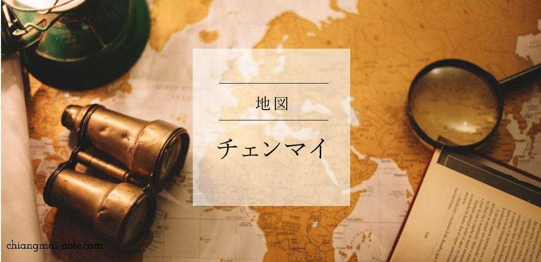 【旅の情報】チェンマイの地図|初めてさんにもわかりやすくまとめました