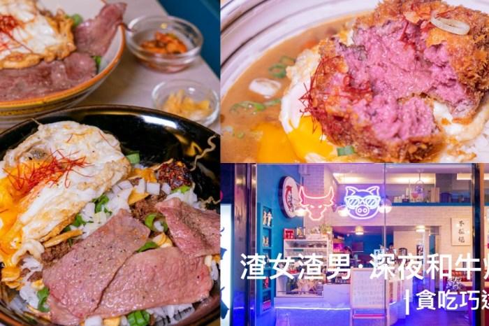 渣女渣男和牛肉燥飯 科博館周邊美食