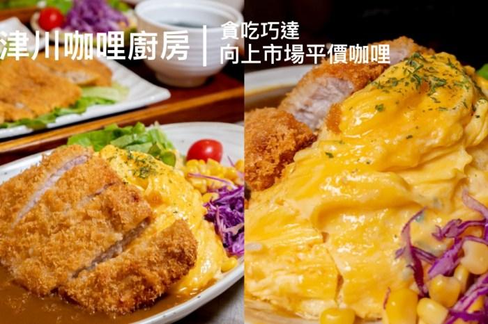 津川咖哩 台中西區向上市場平價咖哩推薦