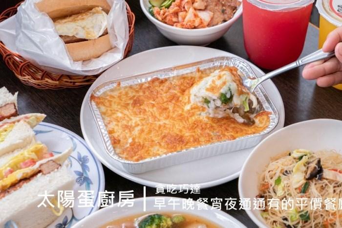 太陽蛋廚房 台中西區平價餐廳