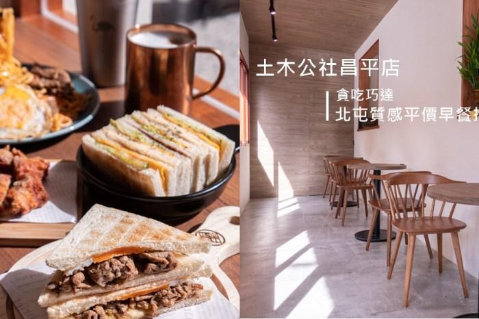 土木公社昌平店 北屯早餐推薦