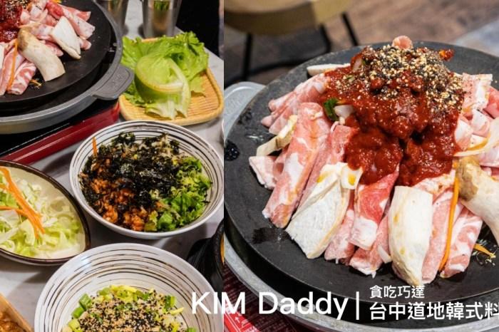 kim daddy 台中公益路道地韓式料理推薦