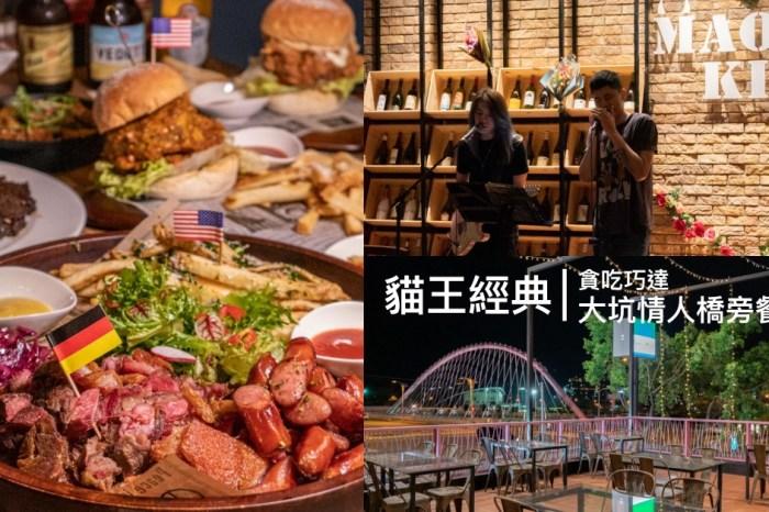 貓王經典restaurant & bar 大坑情人橋旁餐酒館