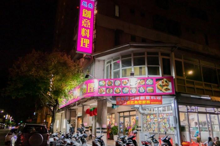 姐妹花越南料理搬家 豐樂公園周邊美食 南屯COSTCO周邊美食