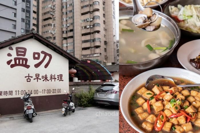 溫叨 2020必比登推介 台中北屯老宅台菜
