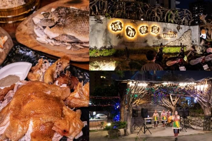 城市部落 台中西屯交流道旁原住民風味餐廳