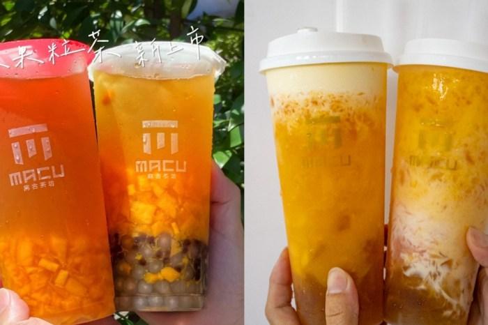 麻古茶坊 芒果果粒茶 新上市