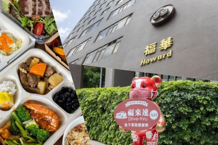 台中福華飯店外帶餐盒