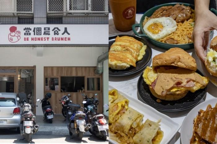 當個晨食人 大里早餐新開幕