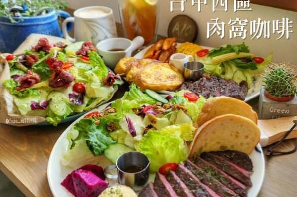 肉窩咖啡|美術園道周邊評價好又豐盛無敵的美味早午餐