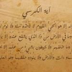 イスラム原理主義って何?原理主義にはまる理由…