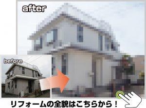 松戸市の戸建てフルリフォーム施工事例!生まれ変わったビフォーアフターの全貌はこちら