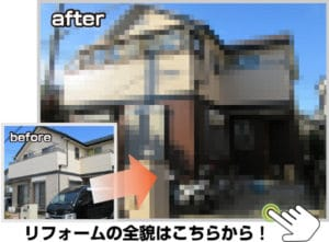 船橋市飯山満町「M様邸」でのリフォーム施工事例!キレイになった内外装をご覧ください
