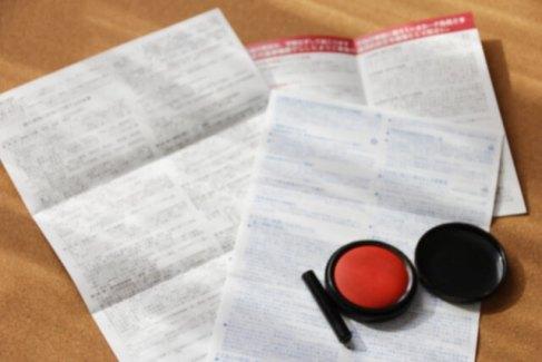 土地の契約書類
