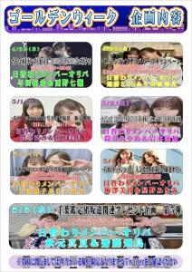 【酒々井店】★アイドルコーナーGW企画★