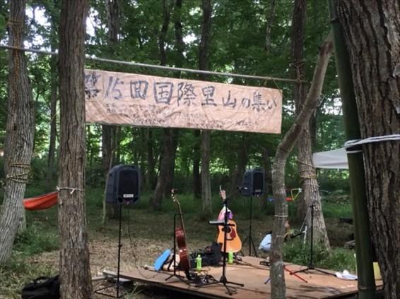 千葉南RC 第15回里山の集い(土橋会員参加)