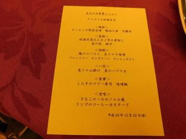 20171222_ChibaMinamiRC_011