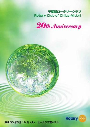 平成30年5月19日(土) 創立20周年記念例会 『報告と御礼』