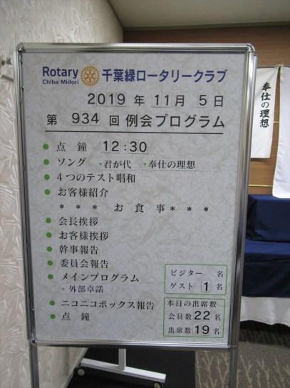 20191105_0934th_002