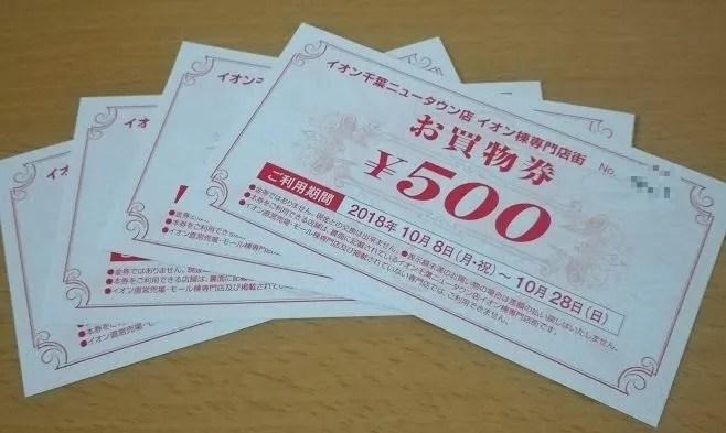 もらった買い物券 2000円分。