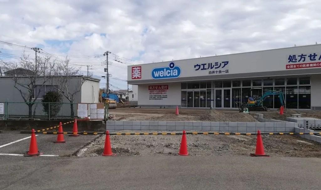 改装後の姿が見えてきたウェルシア白井十余一店さん02。
