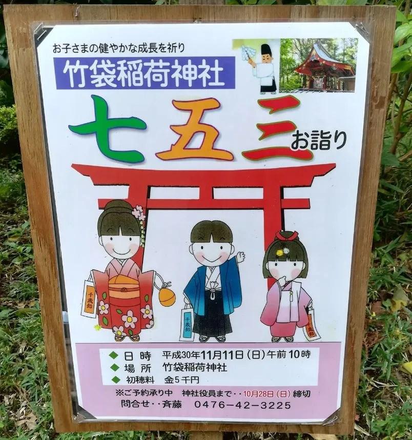 竹袋稲荷神社で七五三、その1。