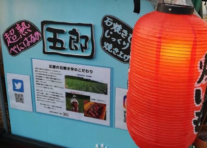 五郎の石焼き芋さんの掲示板。
