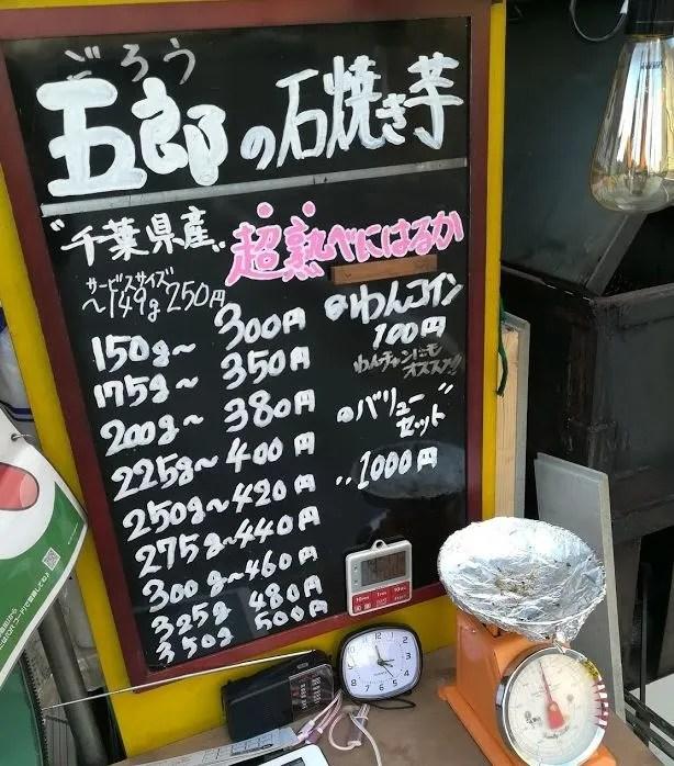 五郎の石焼き芋さんの焼き芋値段表。