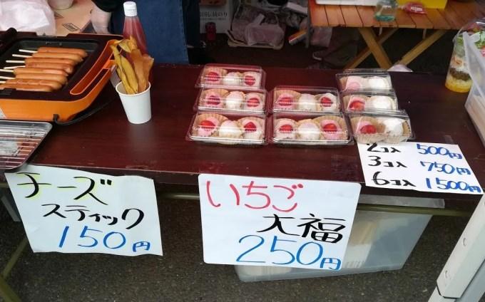 和田農園さん、大創業祭のメニュー02。