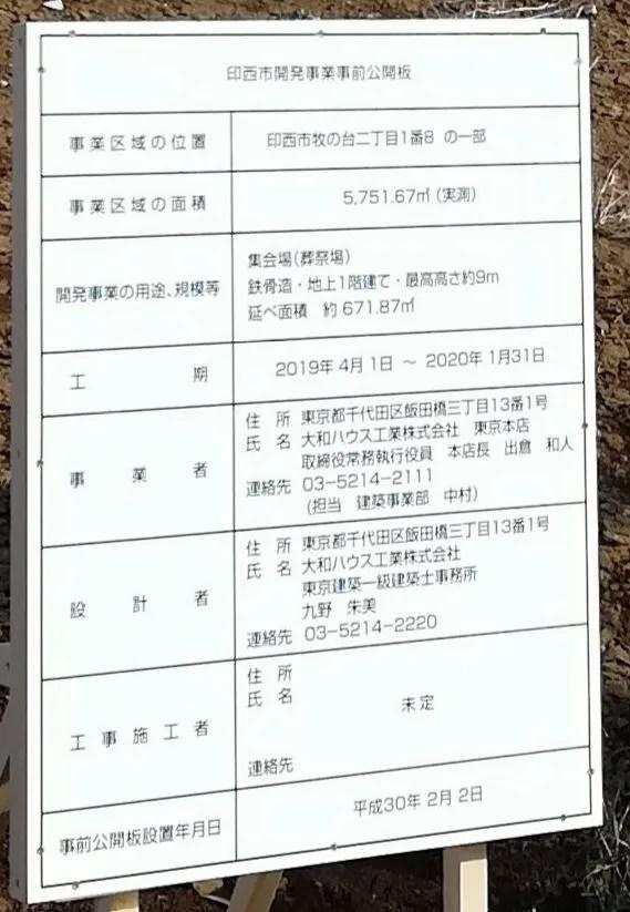 D-Projectに葬祭場の看板です。