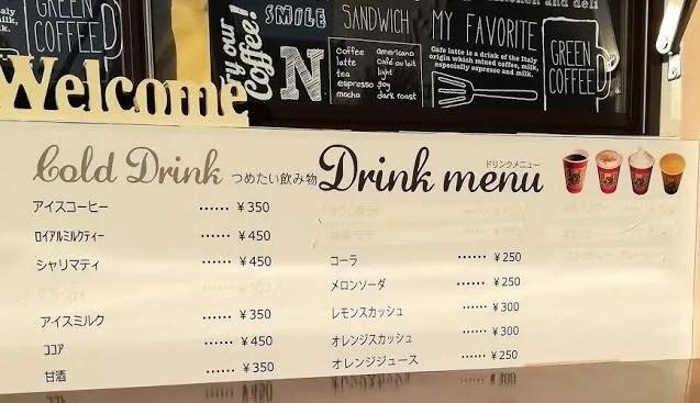 Jo's cafe さんのドリンクメニューその2。