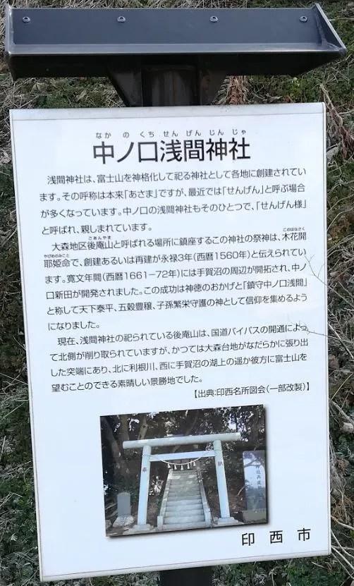 中ノ口浅間神社の写真02。
