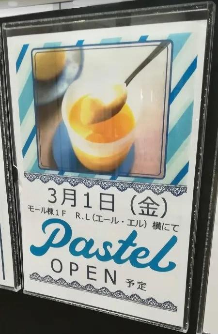 千葉ニューイオンにパステルさんが再登場!02