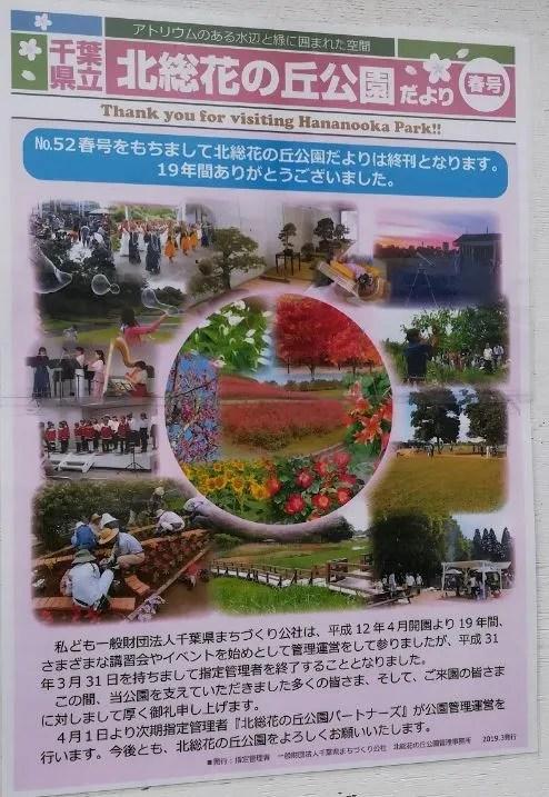 最終刊となる「北総花の丘公園だより」。