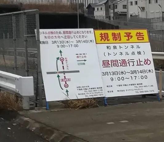61号の和泉トンネルが工事です。