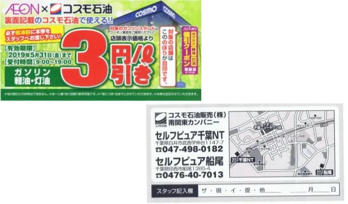 千葉ニューの2店舗で使えるコスモ石油さんのクーポン。