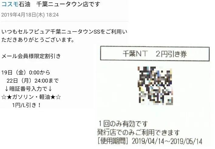 コスモさんのメールとQRコードクーポン。