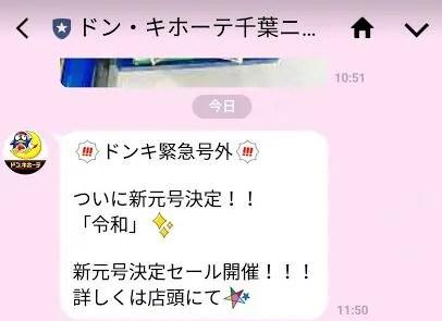 千葉ニュードンキから新元号のLine!