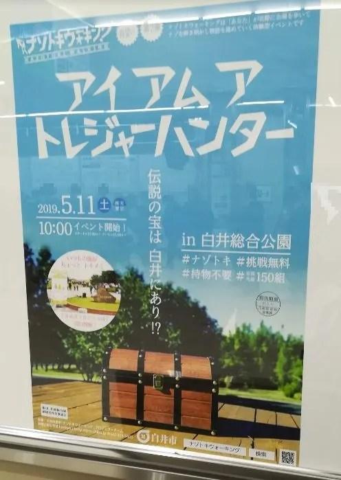 白井のナゾトキイベント「アイアムあトレジャーハンター」のポスター。