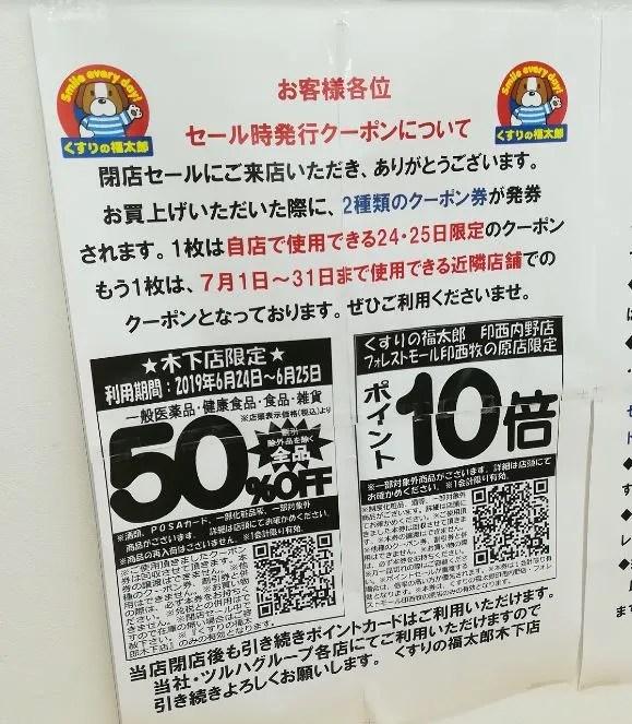 木下の福太郎さん、閉店セール10。