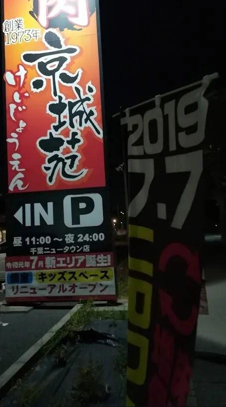 京城苑千葉ニュータウン店の改装01。